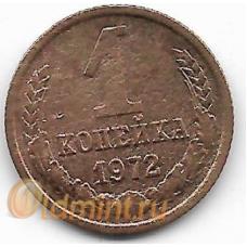 1 копейка. 1972 г. СССР. 7-4-610