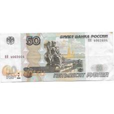 50 рублей. 1997 г. (мод.2004 г.). РФ. Зеркальный номер. Б-2192