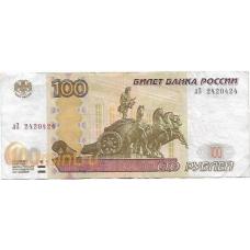 100 рублей. 1997 (2004) г. Красивый номер 24 204 24. Б-2193