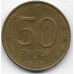 50 рублей. 1993 г. ММД. Россия. Немагнитная. 7-4-618