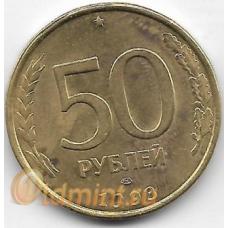 50 рублей. 1993 г. ЛМД. Россия. Немагнитная. 7-4-519