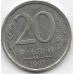 20 рублей. 1992 г. ЛМД. Россия. 7-4-620