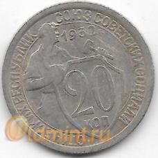 20 копеек. 1932 г. СССР. 7-5-290