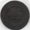 5 копеек. 1880 г. Российская Империя. СПБ. 7-5-302