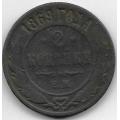 2 копейки. 1869 г. ЕМ. Российская Империя. 7-7-236