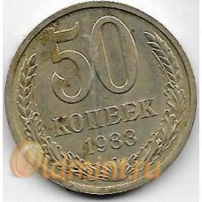 50 копеек. 1983 г. СССР. 7-7-241