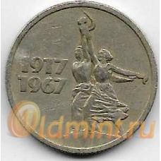 15 копеек. 1967 г. СССР. 50 лет Октябрьской революции. 7-7-242
