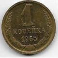 1 копейка. 1965 г. СССР. 7-7-243