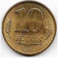 """10 копеек ГКЧП. 1991 г. """"М"""". 7-7-245"""