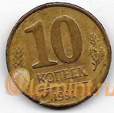 """10 копеек ГКЧП. 1991 г. """"М"""". 7-7-246"""