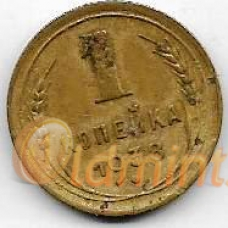 1 копейка. 1938 г. СССР. 7-7-247