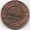 2 копейки. 1872 г. Российская Империя. 7-7-249