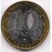 10 рублей. 2002 г. Министерства РФ. Министерство внутренних дел. ММД. 6-1-816