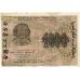 1000 рублей. 1919 г. Крестинский-Осипов. Б-2201