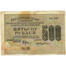 500 рублей. 1919 г. РСФСР. Крестинский-Жихарев. Б-2200