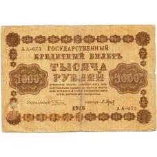 1000 рублей. 1918 г. Пятаков-Барышев. Б-2202