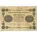500 рублей. 1918 г. Пятаков-Гейльман. Б-2203