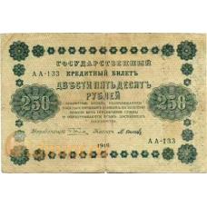250 рублей. 1918 г. Пятаков-Осипов. Б-2204