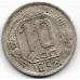 10 копеек. 1938 г. СССР. 6-1-818