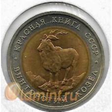 5 рублей. 1991 г. СССР. Винторогий козел. 7-5-303