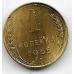 1 копейка. 1955 г. СССР. 6-4-548