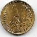 1 копейка. 1937 г. СССР. 6-4-549
