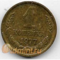 1 копейка. 1977 г. СССР. 6-4-550