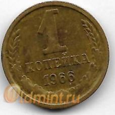 1 копейка. 1966 г. СССР. 6-4-554