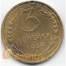 3 копейки. 1934 г. СССР. 6-4-556