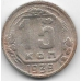 15 копеек. 1939 г. СССР. 6-4-557