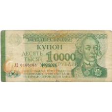 Приднестровье. 10000 рублей. 1996 г. Допечатка. Б-2205