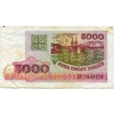 Беларусь. 5000 рублей. 1998 г. Б-2210