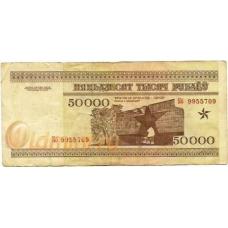 Беларусь. 50000 рублей. 1995 г. Б-2211