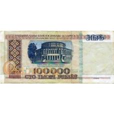 Беларусь. 100000 рублей. 1996 г. Б-2212
