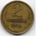 2 копейки. 1976 г. СССР. 6-4-561