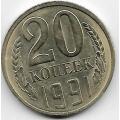 20 копеек. 1991 г. Л. СССР. Перепутка! 6-4-565