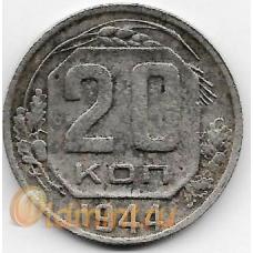 20 копеек. 1944 г. СССР. 6-4-563