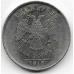 1 рубль. 2015 г. ММД. 18-3-301