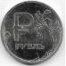 1 рубль. 2014 г. Графическое изображение рубля. ММД. 18-3-303