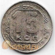 15 копеек. 1945 г. СССР. 18-3-315