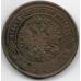 5 копеек. 1875 г. Российская Империя. ЕМ. 18-2-267