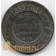 3 копейки. 1899 г. Российская Империя. СПБ. 18-2-268