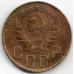 5 копеек. 1939 г. СССР. 3-9-86