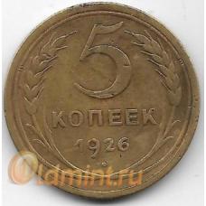 5 копеек. 1926 г. СССР. 3-9-87