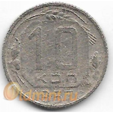 10 копеек. 1957 г. СССР. 3-9-91