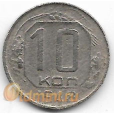 10 копеек. 1948 г. СССР. 3-9-92