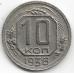 10 копеек. 1936 г. СССР. 3-9-94