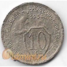 10 копеек. 1934 г. СССР. 3-9-95