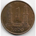 1 кобо. 1973 г. Нигерия. Нефтяные вышки. 3-9-116