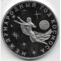 3 рубля. 1992 г. Россия. Международный год космоса. 10-1-704